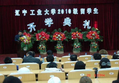 我校举行2010级留学生开学典礼