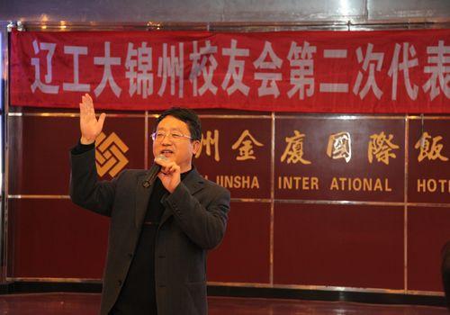 辽宁工业大学锦州校友分会举行第二次代表大会