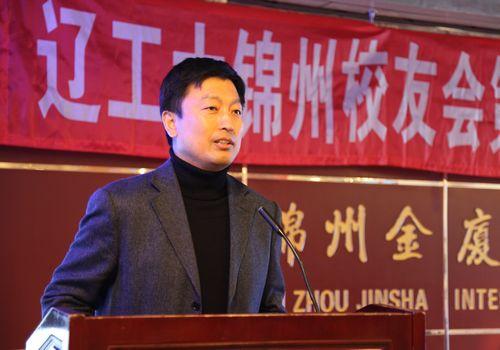 会名誉会长代表刘洋讲话-辽宁工业大学锦州校友分会举行第二次代表