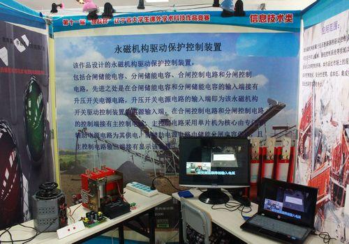 """""""挑战杯""""辽宁省大学生科技作品竞赛决赛在我校举行"""