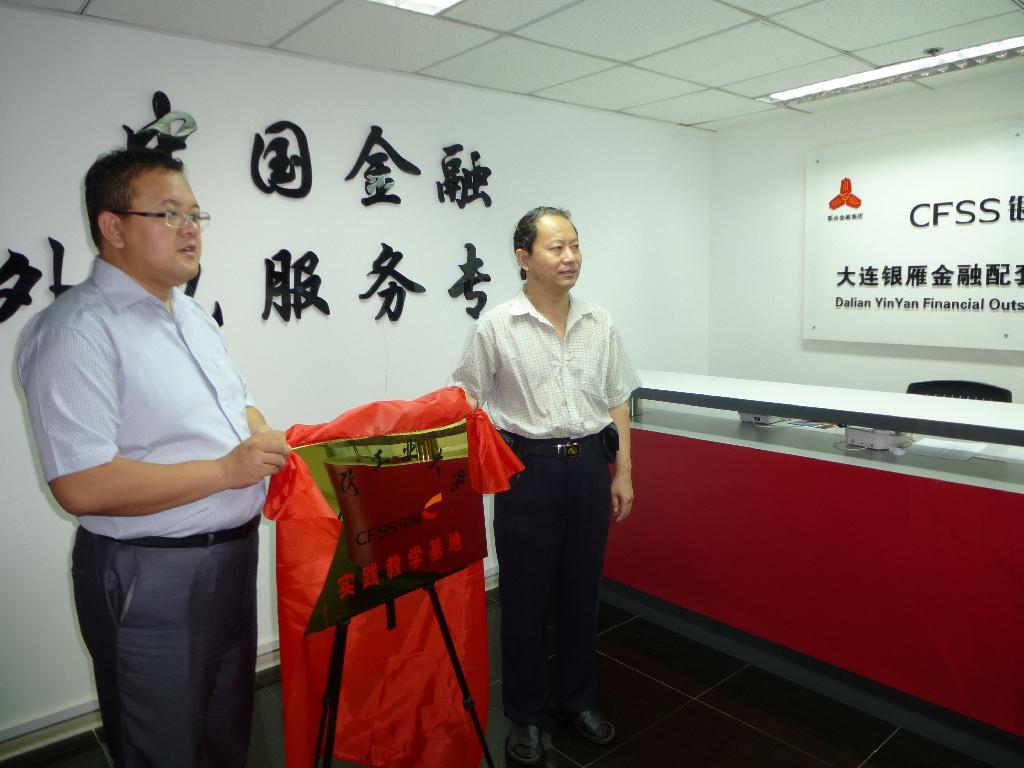 管理学院举行大连银雁公司实践教学基地揭牌仪式